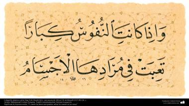 الفن الإسلامي - الفن الخط الإسلامي - أسلوب نسخ جلی - الفن الخط من الآیات القرآن الكريم - 915-965