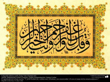 """Caligrafía islámica estilo Thuluth Jali - El significado de la frase escrita: """"Y [¡Oh Profeta!] di: «¡Señor mío! ¡Perdona y ten misericordia! ¡Tú eres el mejor de los misericordiosos!»"""""""
