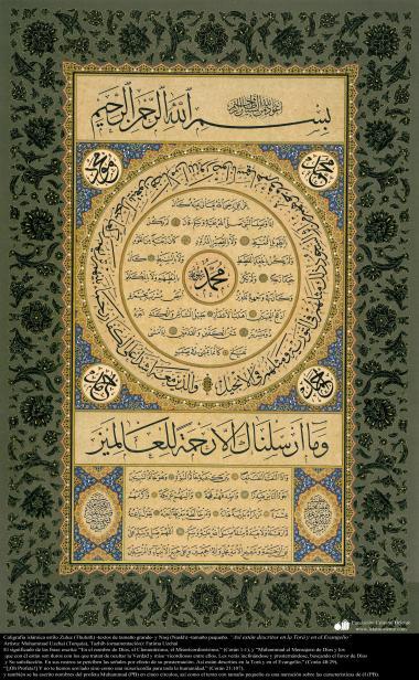 """Caligrafía islámica estilo Zuluz (Thuluth) -textos de tamaño grande- y Nasj (Naskh) -tamaño pequeño. """"Así están descritos en la Torá y en el Evangelio"""""""