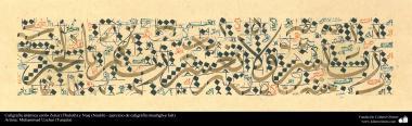 الفن الإسلامی - خطاطی الاسلامی - أسلوب الثلث و النسخ - الفنان محمود اوزچای - 2