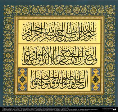 Juro pela época (1), que em verdade, o ser humano está em perdição (2), Caligrafia islâmica estilo Thuluth - Capítulo 103 do Sagrado Alcorão