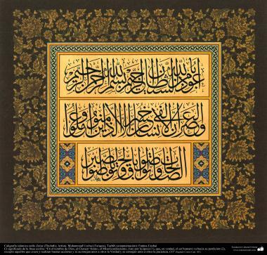 イスラム美術 - ソルス(Thuluth)スタイル- Mohammad Youzchay氏による縁装飾用のペルシアのタズヒーブ(Tazhib)