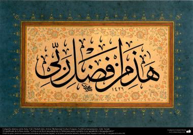 Calligraphie islamique , le style Thuluth Yali (Thuluth Jali); Artiste: Muhammad Uzchai (Turquie), Tazhib (ornementation): AITiN Teriaki