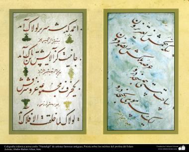 """Caligrafía islámica persa estilo """"Nastaligh"""" de artistas famosas antiguas; Poesía sobre los méritos del profeta del Islam (19)"""