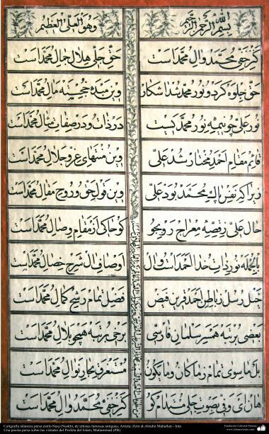 هنر اسلامی - خوشنویسی اسلامی - سبک نسخ - خوشنویسی باستانی و تزئینی از شعر - زین العابدین محلاتی - 200