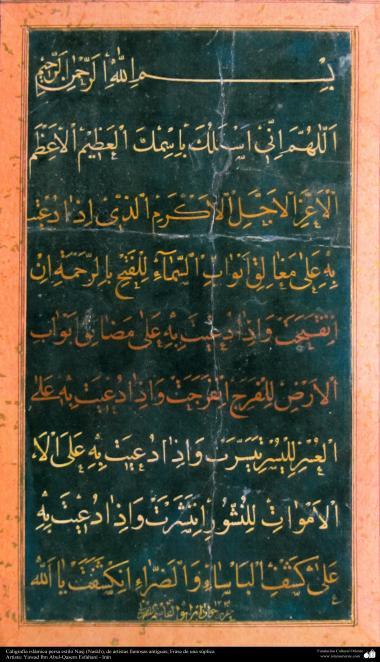 Caligrafía islámica persa estilo Nasj (Naskh), de artistas famosos antiguos; Frase de una súplica (11)