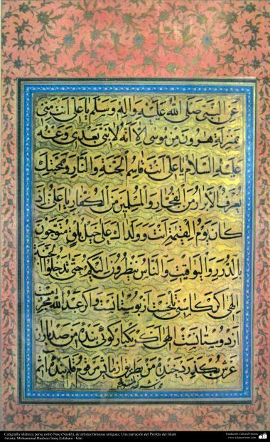 イスラム美術 - イスラム書道 - ナスク・スタイル - コーランから古代装飾書道 - 古い有名ナアーティスト - 預言者モハッマドのハディース - 2