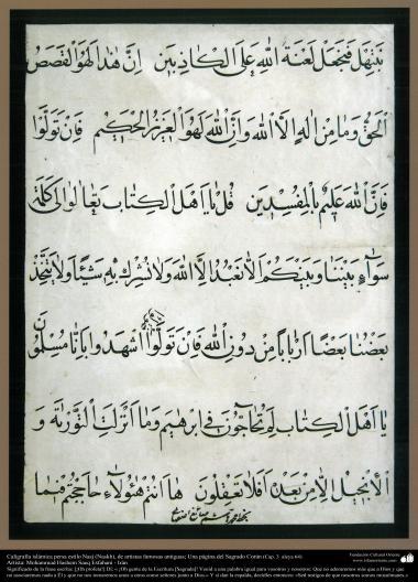 イスラム美術(ナスク(naskh)スタイルやソルス(Thuluth)スタイルでのイスラム書道、装飾古代書道 - コーラン)-5