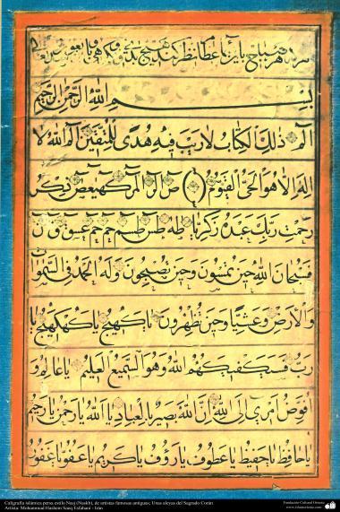 """اسلامی فن - قرآن کی پرانی خطاطی """"نسخ"""" انداز میں"""