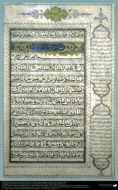 """Islamic calligraphy - Persian style """"Nash"""" - """"When Joseph told his father,"""" Oh, my dear father! I saw in a dream eleven stars and the sun and moon.I saw them prostrating themselves before me! """"(4)"""