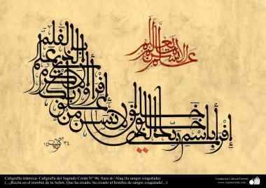 Caligrafía islámica- Caligrafía del Sagrado Corán N° 96, Sura al-'Alaq (la sangre coagulada)