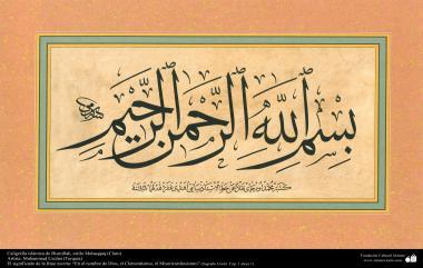 Caligrafía islámica de Bismillah, estilo Muhaqqaq (Claro) - 11