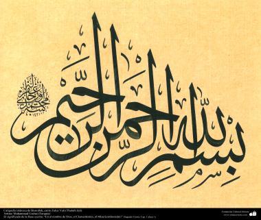 Caligrafia Islâmica - Bismillah estilo Zuluz (em nome de Deus, o Clemente, o Misericordioso) - 2