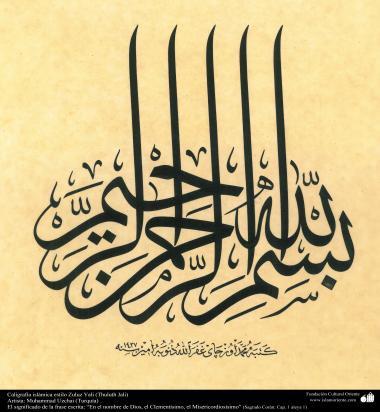 """Islamische Kalligraphie von Bismillah, Thuluth Stil Yali - 12 - Islamische Kunst - Islamische Kalligraphie - """"Zuluz"""" Stil"""