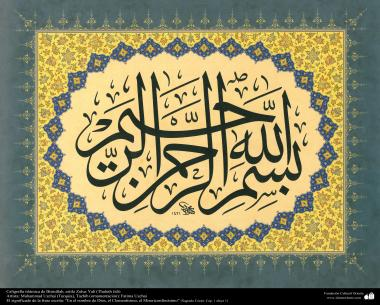 """Islamic Calligraphy of Bismillah, Thuluth Style; """"In the Name of God,The Merciful, The Beneficent, the most merciful"""" - 11"""
