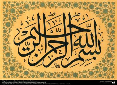 "Islamic Calligraphy of Bismillah, Thuluth Style; ""In the Name of God,The Merciful, The Beneficent, the most merciful"""" - 8"