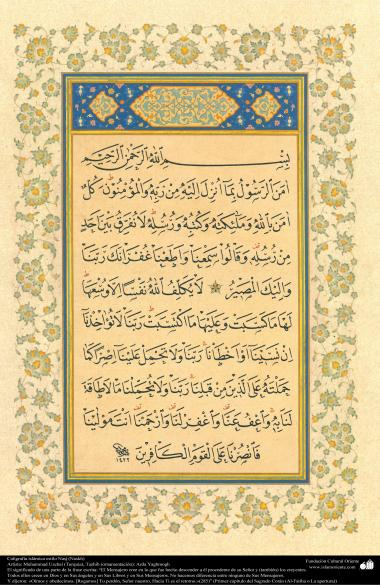 Manuscript of the Holy Quran - Islamic Calligraphy- Naskh Style - Al- Fatiha