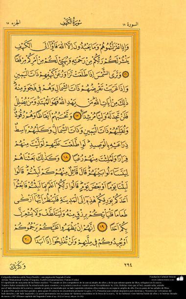 Islamische Kalligrafie - Naskh Stil. Eine Seite des heiligen Korans - Islamische Kunst