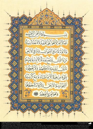 """Islamische Kalligraphie (Naskh) vom heiligen Kuran (Kapitel. 2: 255) bekannt als Ayat-ul-Kursi) - Islamische Kunst - Islamische Kalligraphie - """"Naskh"""" Stil"""