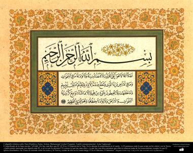 """Caligrafía islámica estilo Nasj y Zuluz; """"¡Dios! ¡No hay más dios que Él! El Vivo, El Soporte de la Vida"""""""