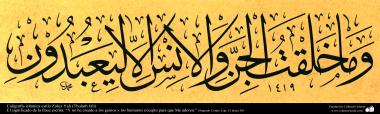"""Islamic Calligraphy Thuluth Yali-""""And I have not created mankind and the Yinns but to worship Me"""""""