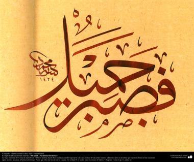 الفن الإسلامي - خط الید الاسلامی – اسلوب القرانی – 5