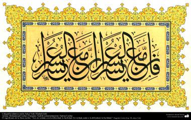Islamic Calligraphy, Thuluth Style - Indeed along with hardships comes the ease, indeed along with hardhips comes the ease