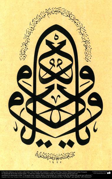 """Calligraphie islamique Zuluz (Thuluth) et naskh (naskh) -a Nom de Dieu, """"Wadud Ia"""", qui signifie """"Oh Aimer!"""""""
