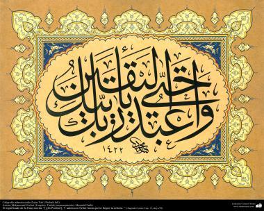 """Caligrafía islámica estilo Zuluz Yali- [¡Oh Profeta!], Y adora a tu Señor hasta que te llegue la certeza."""""""