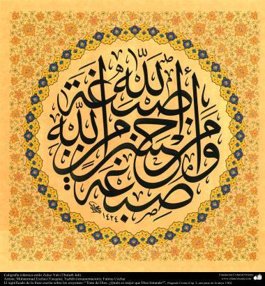 """Islamische Kalligrafie in Thuluth Jali Stil """"Die Farbe von Gott"""" ¿Wer ist besser als Gott beim geben eines Zeichens?"""" - Islamische Kunst"""