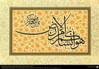 """Caligrafia islâmica estilo Zuluz Yali """"Ele te fez surgir da terra"""""""
