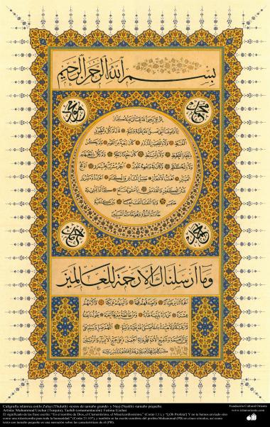 """Islamische Kalligrafie, thuluth und Naskh Stil- """"Oh Prophet"""" Wir entsandten dich nur aus Barmherzigkeit für alle Welten - Islamische Kunst"""