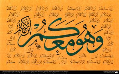 "Islamic Calligraphy Thuluth and Naskh Style  ""And wherever you are He is with you"""