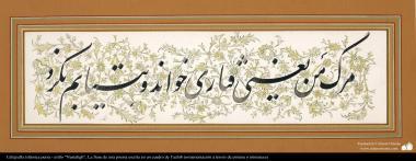 هنر اسلامی - خوشنویسی اسلامی - سبک نستعلیق - 25