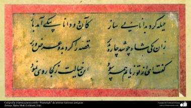 """Caligrafía islámica persa estilo """"Nastaligh"""" de artistas famosas antiguas, Artista: Baba Shah Esfahani"""