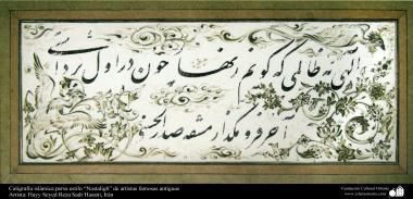 "Caligrafía islámica persa estilo ""Nastaligh"" de artistas famosas antiguos, por Hayy Seyed Reza Sadr Hasani, Irán"