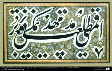 """Caligrafía islámica persa estilo """"Nastaligh"""" de artistas famosas antiguas; Poesía sobre los méritos del profeta del Islam"""