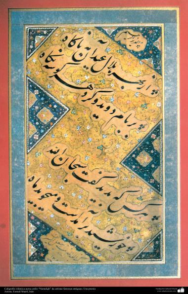 イスラム美術(古代の芸術家(Esmaeil Sharif氏)によるナスターリク(Nastaliq)スタイルでのイスラム書道)