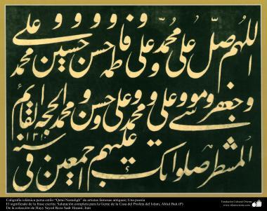 "Caligrafía islámica persa estilo ""Qetai Nastaligh"" de artistas famosas antiguas- Salutación completa para Ahlul Bait (P)"