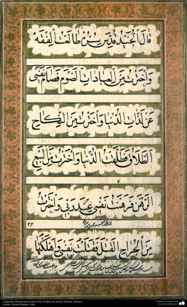 Caligrafía islámica persa estilo Nasj (Naskh), de artistas famosas antiguas, por Ahmad Shamlu