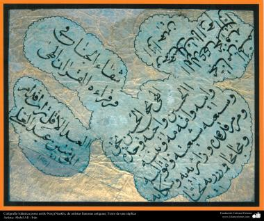 Islamic Calligraphy, Naskh persian style by ancient artists - artist:Abdul Ali