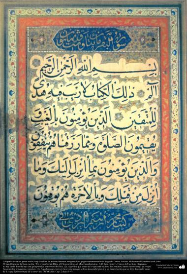 Caligrafía islámica persa estilo Nasj (Naskh), de artistas famosas antiguas; Una pagina ornamentada del Sagrado Corán