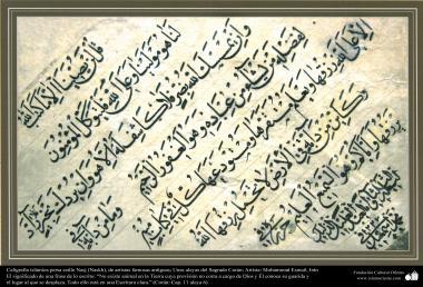 Caligrafía islámica persa estilo Nasj (Naskh), de artistas famosas antiguas; Unas aleyas del Sagrado Corán