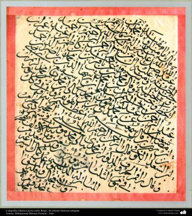 Persian Islamic Calligraphy, Roqa Style, by ancient famous artists. Artist: Mohammad Momen Hoseini - 5