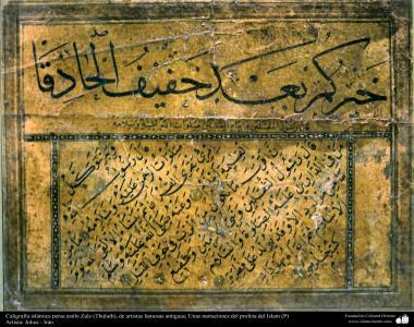 Caligrafía islámica persa estilo Zulz, de artistas famosos antiguos; Unas narraciones del profeta del Islam (P), Artista: Jolusi