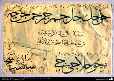 Caligrafía islámica persa estilo Zulz (Thuluth), de artistas famosas antiguas- Artista: Ala ud-Din Tabrizi - Irán
