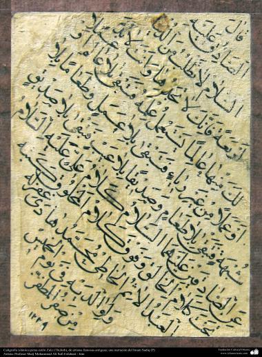 Arte islamica-Calligrafia islamica,lo stile coranico,artisti famosi antichi,Maestro Sceikh Ali Safi Muhammad Esfahani