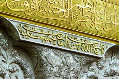 Caligrafía islamíca sobre la nueva tapa (Zarih) de la tumba del Imam Husain (P), en Karbalá, Iraq-www.Islamoriente.com