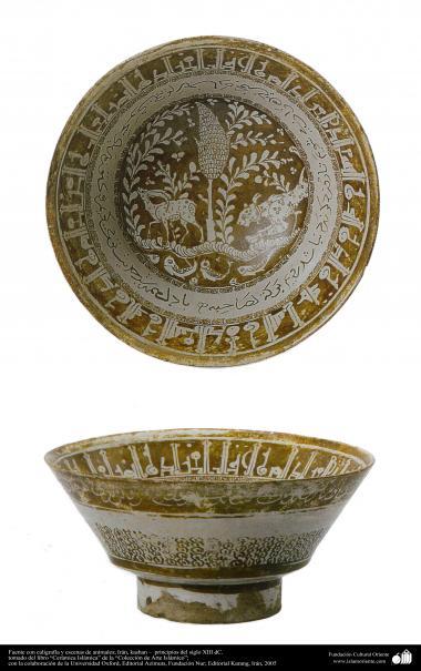 イスラム美術 - イスラム陶器やセラミックス- 動物の形状をモチーフにした陶器鉢 -  13世紀 -55
