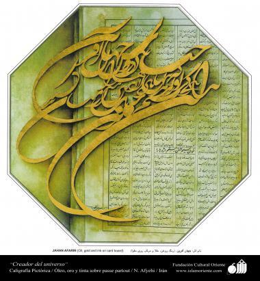 Criador do universo - Caligrafia Pictórica Persa. Óleo,ouro e tinta sobre caixilho.N. Afyehi.Irã